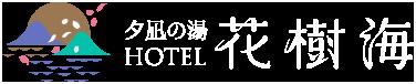 夕凪の湯HOTEL 花樹海